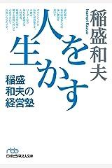 人を生かす 稲盛和夫の経営塾 (日本経済新聞出版) Kindle版