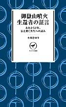 表紙: ヤマケイ新書 御嶽山噴火 生還者の証言 | 小川 さゆり