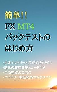簡単!FX MT4 バックテストのはじめ方: 定番アノマリーと投資手法を検証 コード付き