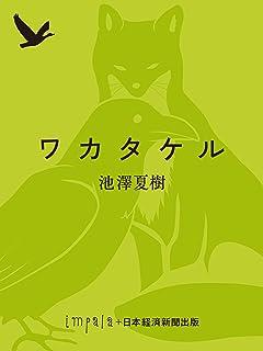 ワカタケル (日本経済新聞出版)