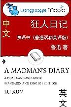 狂人日記: 雙語書(中英文版) (Traditional Chinese Edition)