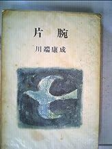 片腕―川端康成短篇集 (1965年)
