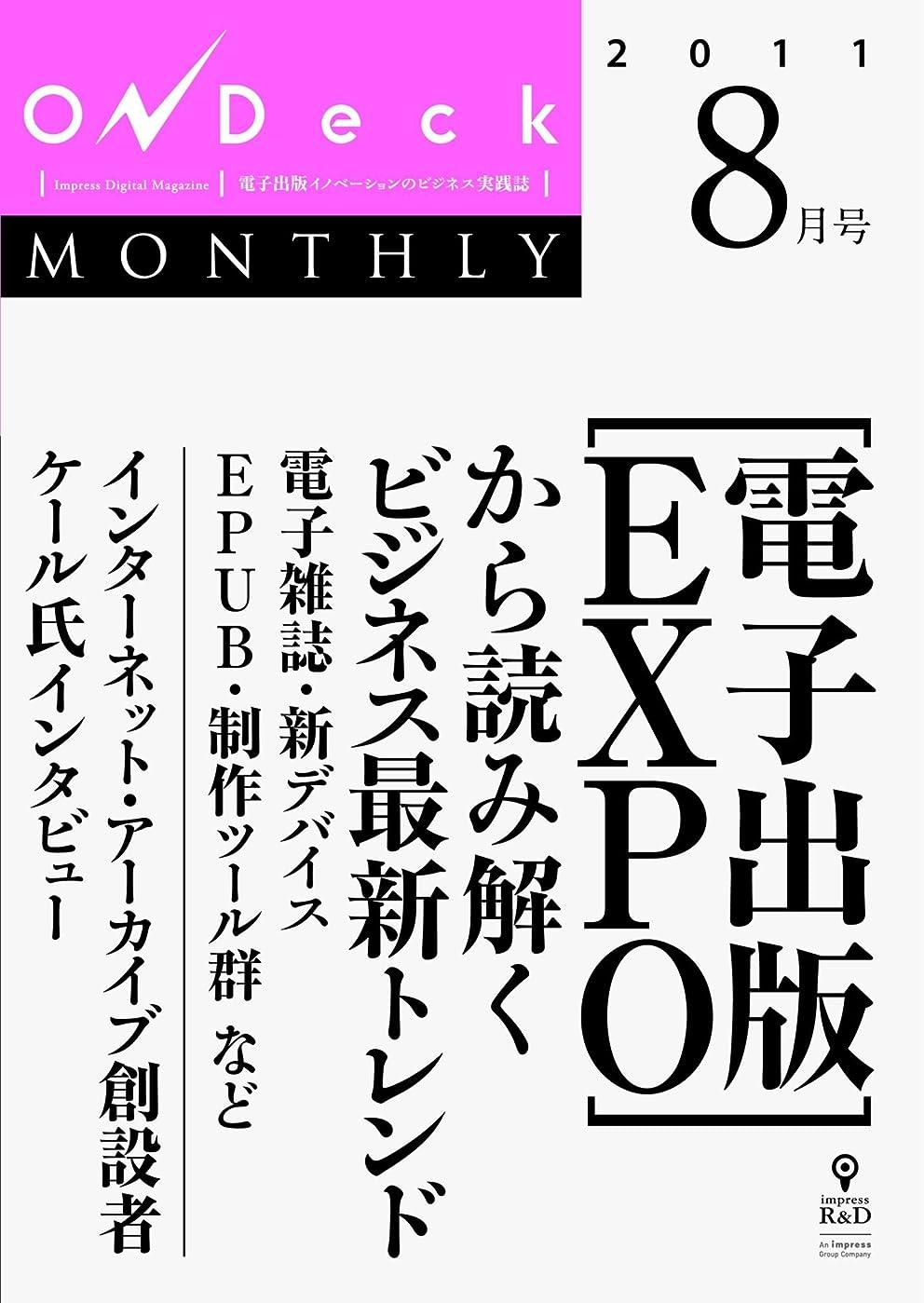 検索エンジンマーケティングキャンバス葉っぱOnDeck monthly 2011年8月号