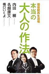 価値観再生道場 本当の大人の作法 (ダ・ヴィンチブックス) Kindle版