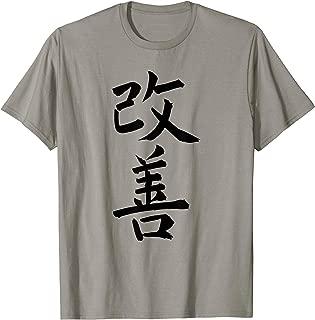 Kaizen T-Shirt | Japanese Kaiji Calligraphy Self-Improvement