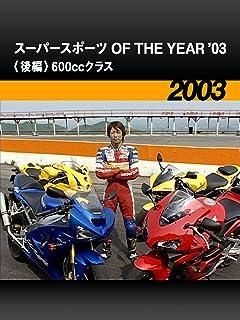 スーパースポーツ Of The Year '03〈後編〉600ccクラス[2003]