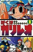 表紙: ぼくはガリレオ(1) (てんとう虫コミックス) | 樫本学ヴ