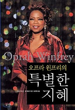 Oprah Winfreys Special Wisdom (Korean Edition)