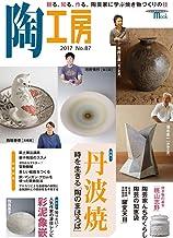 陶工房 No.87: 観る、知る、作る。陶芸家に学ぶ焼き物づくりの技 (SEIBUNDO Mook)