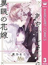 表紙: あやかしさんと異眼の花嫁 3 (マーガレットコミックスDIGITAL) | 鹿乃まこと
