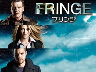 FRINGE/フリンジ <ファースト・シーズン> (字幕版)