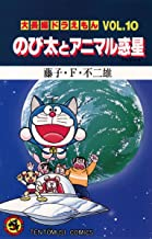 表紙: 大長編ドラえもん10 のび太とアニマル惑星 (てんとう虫コミックス) | 藤子・F・不二雄