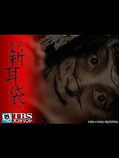 映画「怪談新耳袋 劇場版」【TBSオンデマンド】