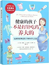 The Vaccine-Friendly Plan: Dr. Paul's Safe and Effective Approach to Immunity and Health (Chinese Edition)