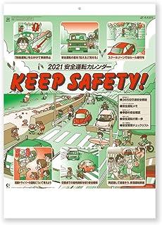 新日本カレンダー 2021年 カレンダー 壁掛け 交通安全標語集 NK97