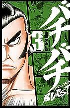表紙: バチバチBURST 3 (少年チャンピオン・コミックス) | 佐藤タカヒロ