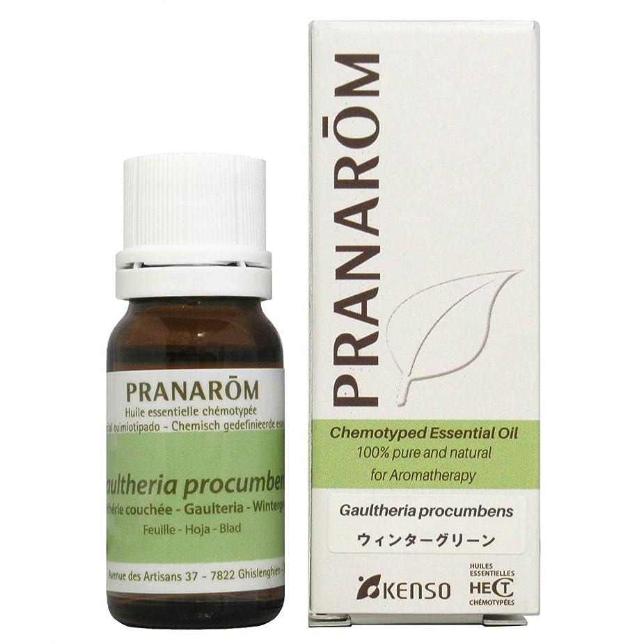 ビュッフェ切り刻む詐欺プラナロム ウィンターグリーン 10ml (PRANAROM ケモタイプ精油)