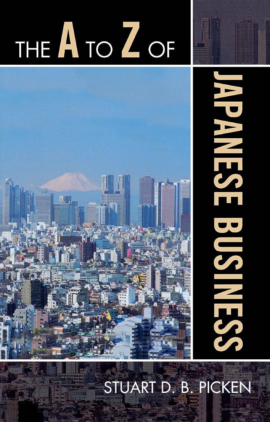 パケット舗装する微弱The A to Z of Japanese Business (The A to Z Guide Series Book 85) (English Edition)