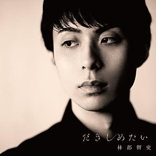 だきしめたい(デラックス盤)(DVD付)