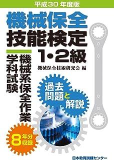 機械保全技能検定1・2級 機械系保全作業学科試験 過去問題と解説 平成30年度版