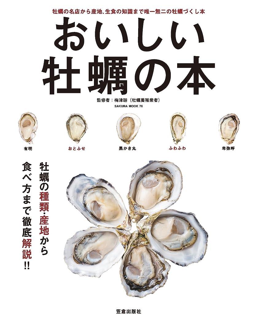 アーサー居住者腹痛おいしい牡蠣の本