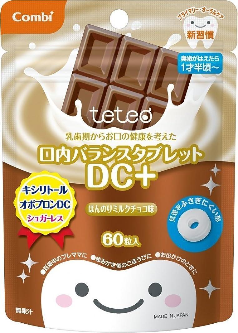 つなぐ親密なれるコンビ テテオ 乳歯期からお口の健康を考えた口内バランスタブレット DC+ ほんのりミルクチョコ味 60粒