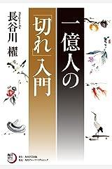 一億人の「切れ」入門 (角川俳句ライブラリー) Kindle版