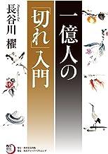 表紙: 一億人の「切れ」入門 (角川俳句ライブラリー) | 長谷川 櫂