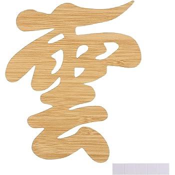 CINECE 神棚 ・ 神具 『 雲 』 切り文字 15×12.5cm 粘着剤付き