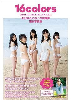 AKB48れなっち総選挙選抜写真集 16colors