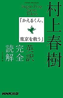 frog saves tokyo