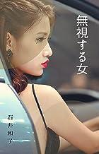 無視する女 (文庫)