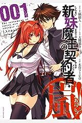 新妹魔王の契約者・嵐! 1 (ジェッツコミックス) Kindle版