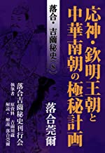 落合・吉薗秘史[8]応神・欽明王朝と中華南朝の極秘計画
