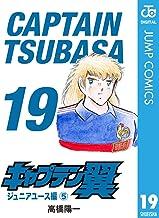 表紙: キャプテン翼 19 (ジャンプコミックスDIGITAL) | 高橋陽一