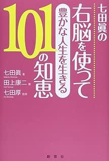 七田眞の 右脳を使って 豊かな人生を生きる101の知恵