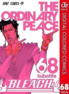 BLEACH カラー版 68 (ジャンプコミックスDIGITAL)