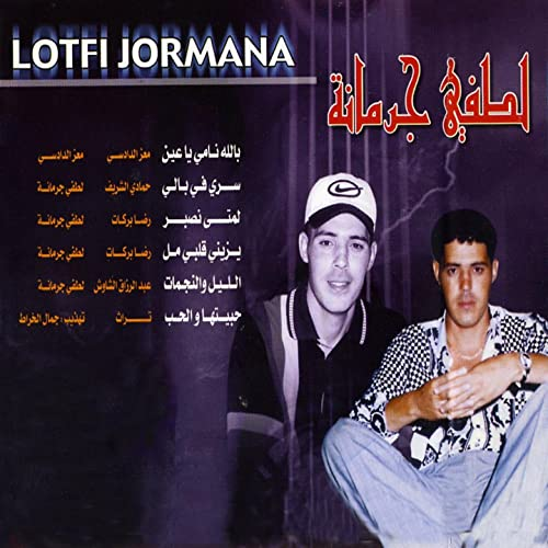 SERRI FI BELI LOTFI JORMANA MP3 GRATUITEMENT