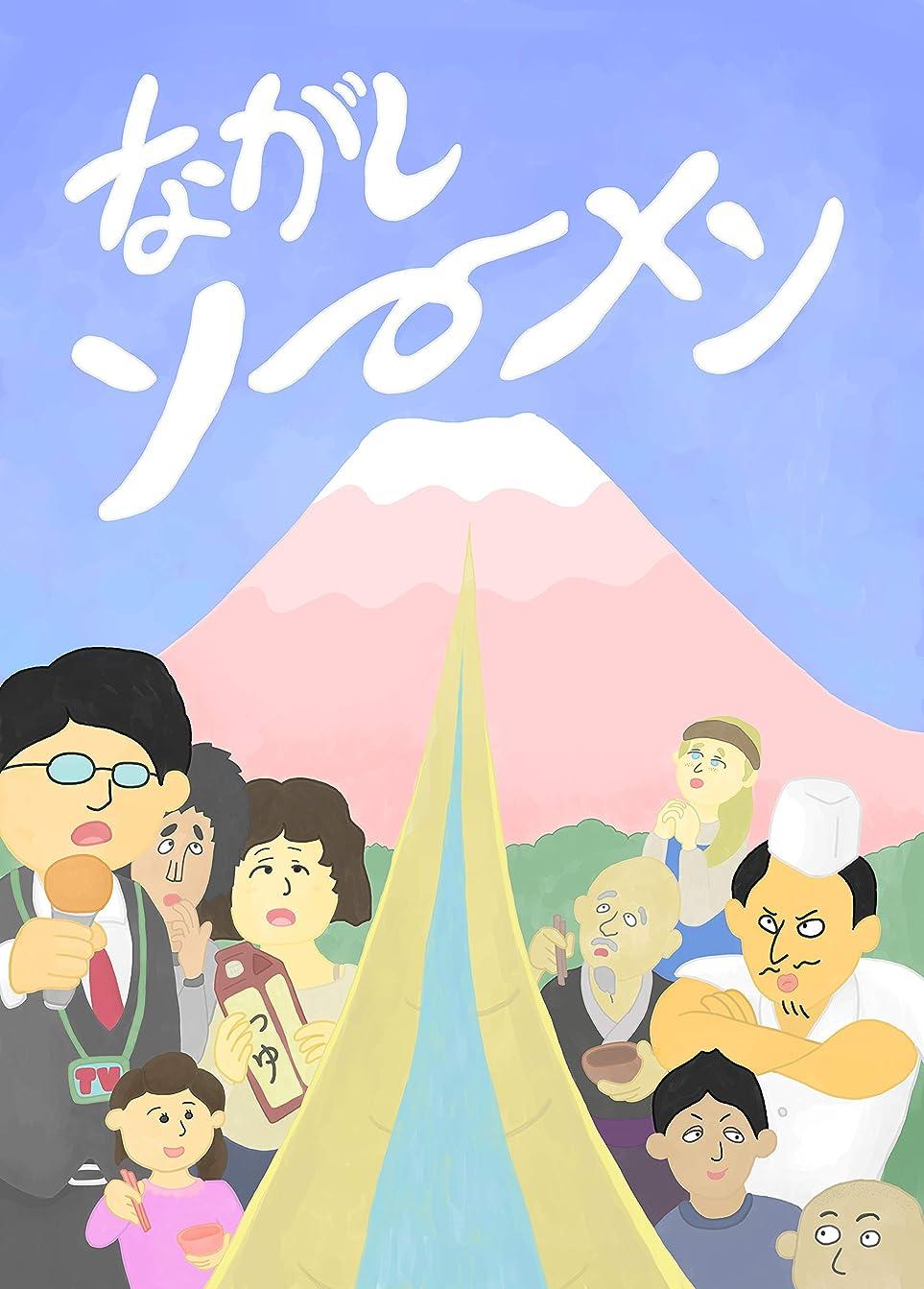 溶接一節武装解除ながしソーメン (English Edition)