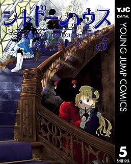 シャドーハウス 5 (ヤングジャンプコミックスDIGITAL)