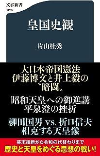 皇国史観 (文春新書 1259)