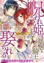 表紙: 呪われ姫は暴虐な騎士に娶られる~愛の印を奥深くに刻み付けて~1 (黒ひめコミック) | uni