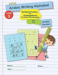Arabic Writing Alphabet: Workbook Practice For Kindergarteners Pre School Homeschooling: Age 3 to 6 - LEVEL 3 - ARABIC VER...