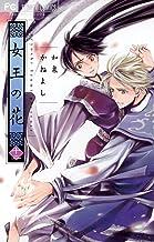 表紙: 女王の花(12) (フラワーコミックス) | 和泉かねよし