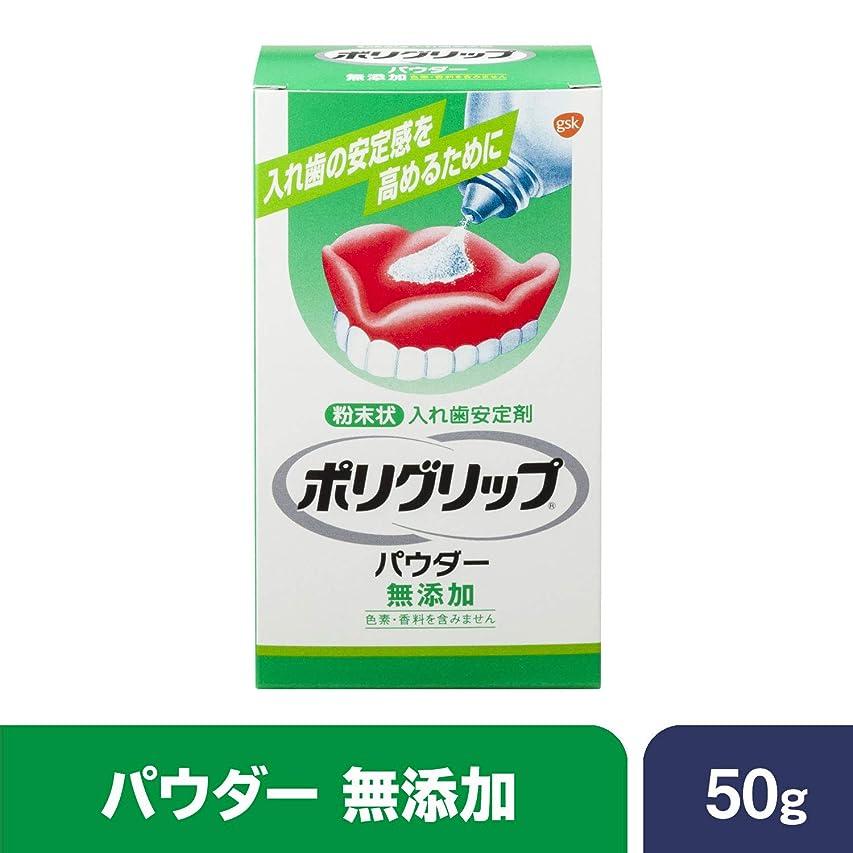チョップ増加するヒント入れ歯安定剤 ポリグリップ パウダー無添加 50g