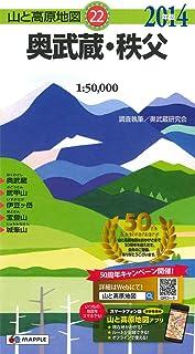 山と高原地図 奥武蔵・秩父 (登山地図 | マップル)