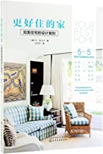 Your Best Home (Chinese Edition)