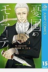 憂国のモリアーティ 15 (ジャンプコミックスDIGITAL) Kindle版