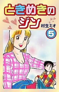 ときめきのジン(5)