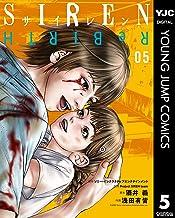 表紙: SIREN ReBIRTH 5 (ヤングジャンプコミックスDIGITAL) | ソニー・インタラクティブエンタテインメント